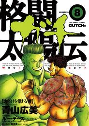 格闘太陽伝ガチ(8) 漫画