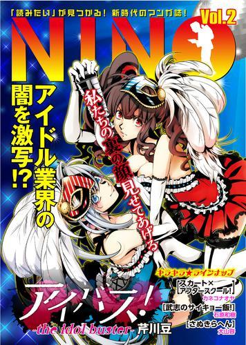 NINO Vol. 漫画
