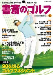 書斎のゴルフ VOL.12 読めば読むほど上手くなる教養ゴルフ誌 漫画