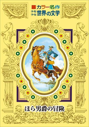 カラー名作 少年少女世界の文学 ほら男爵の冒険 漫画