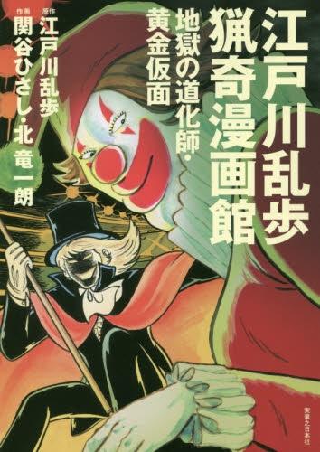 江戸川乱歩猟奇漫画館 地獄の道化師・黄金仮面 漫画
