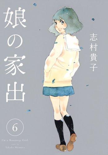 娘の家出 (1-6巻 全巻) 漫画