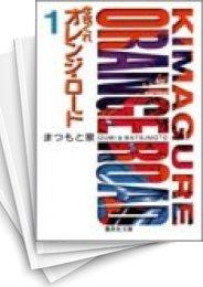 【中古】きまぐれオレンジ・ロード [文庫版] (1-10巻) 漫画