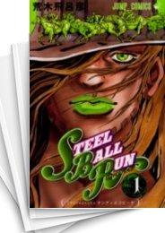 【中古】STEEL BALL RUN スティール・ボール・ラン (1-24巻) 漫画