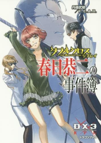 【ライトノベル】ダブルクロスThe 3rd Edition リプレイ 春日恭二の事件簿 漫画
