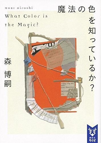 【ライトノベル】魔法の色を知っているか? What Color is the Magic? 漫画
