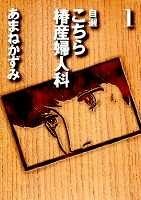 自選 こちら椿産婦人科 [文庫版] (1-13巻 全巻) 漫画