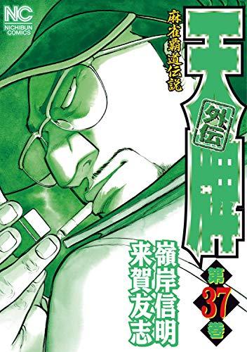 天牌外伝 (1-37巻 全巻) 漫画