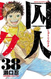囚人リク 34 冊セット最新刊まで 漫画