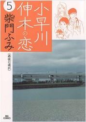 小早川伸木の恋 漫画