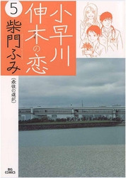 小早川伸木の恋 5 冊セット全巻 漫画