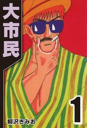 大市民 10 冊セット全巻 漫画