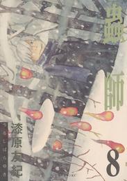 蟲師(8) 漫画