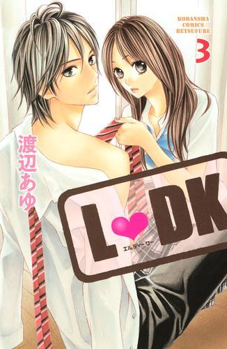 L・DK 漫画