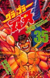 グラップラー刃牙 35 漫画