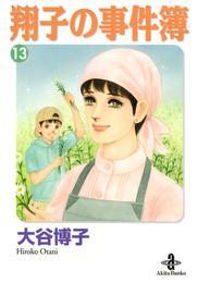 翔子の事件簿 13 漫画