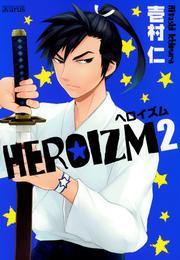HEROIZM 2巻 漫画
