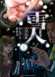 雪人 YUKITO(1) 漫画