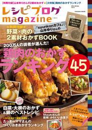レシピブログmagazine Vol.5 冬号 漫画