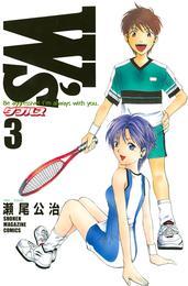 W's~ダブルス~(3) 漫画