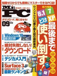 Mr.PC (ミスターピーシー) 2015年 9月号 漫画