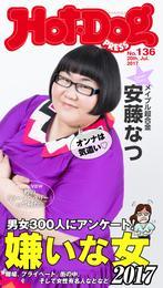 Hot-Dog PRESS (ホットドッグプレス) no.136 嫌いな女2017 漫画