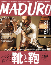 MADURO(マデュロ)2017年5月号 漫画
