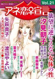 アネ恋♀宣言  Vol.21 漫画