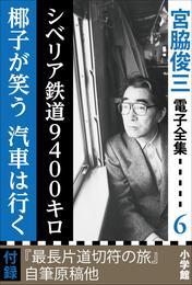 宮脇俊三 電子全集6 『シベリア鉄道9400キロ/椰子が笑う 汽車は行く』 漫画