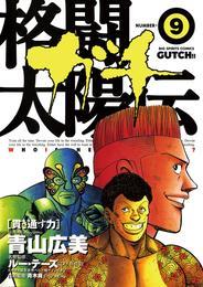 格闘太陽伝ガチ(9) 漫画