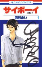 サイボーイ-改造少年- 1巻 漫画
