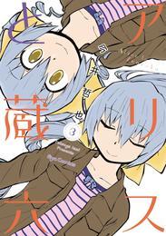 アリスと蔵六(3) 漫画