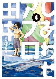 しあわせアフロ田中(4) 漫画