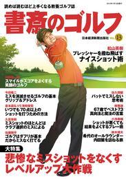 書斎のゴルフ VOL.13 読めば読むほど上手くなる教養ゴルフ誌 漫画