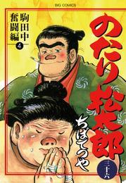 のたり松太郎(36)