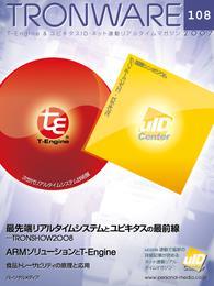 TRONWARE VOL.108 (TRON & IoT 技術情報マガジン)