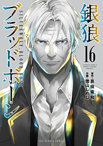 銀狼ブラッドボーン (1-9巻 最新刊) 漫画