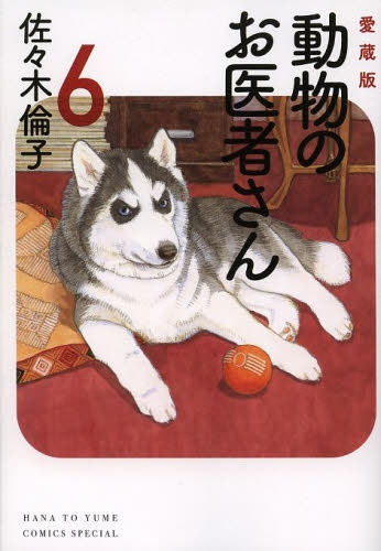 動物のお医者さん [愛蔵版] (1-6巻 全巻) 漫画