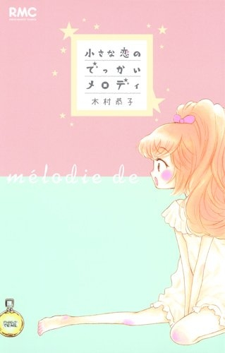 小さな恋のでっかいメロディ 漫画