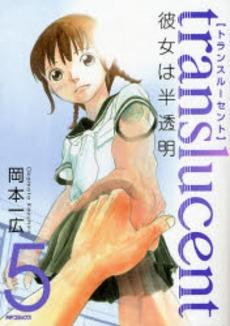 トランスルーセント-彼女は半透明- (1-5巻 全巻) 漫画