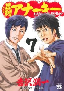 足利アナーキー (1-7巻 全巻) 漫画