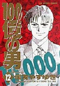 100億の男 (1-12巻 全巻) 漫画