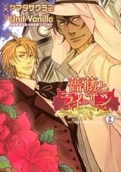 薔薇とライオン 2 冊セット全巻 漫画