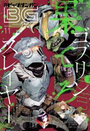 デジタル版月刊ビッグガンガン 12 冊セット最新刊まで 漫画