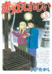 赤灯えれじい(5) 漫画