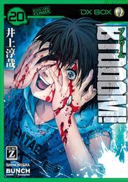 BTOOOM! 20巻 漫画