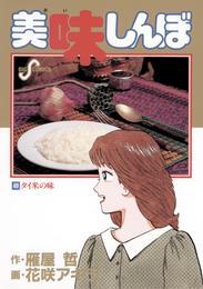 美味しんぼ(49) 漫画