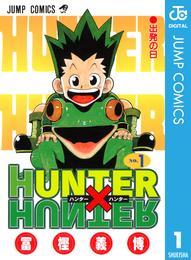 HUNTER×HUNTER モノクロ版 1