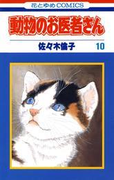 動物のお医者さん 10巻 漫画