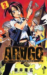 ARAGO(2) 漫画